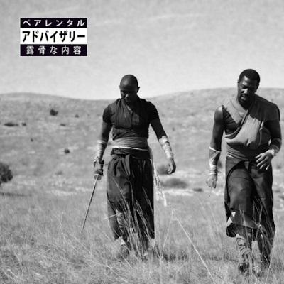 Tha Dark Shogunn Saga Vol  2 Album Stream – Tha God Fahim